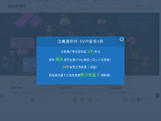 旋风资源网-筱枫网络工作室运营的资源分享平台