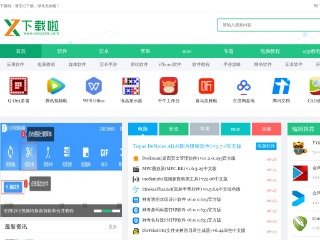 下载啦-免费软件下载网站