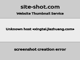xingtai.jiazhuang.com的缩略图