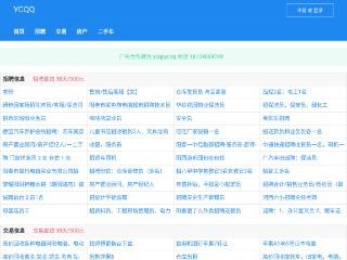 阳春信息互联网 阳春房产|阳春新闻|阳春论坛 - www.YCQQ.com