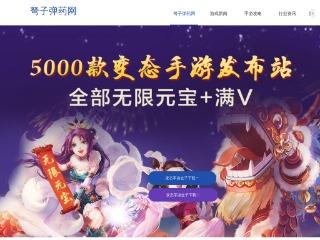 弩子弹药网-6000款无限元宝变态手游发布站