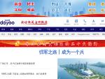 大洋网_新闻资讯服务南大门