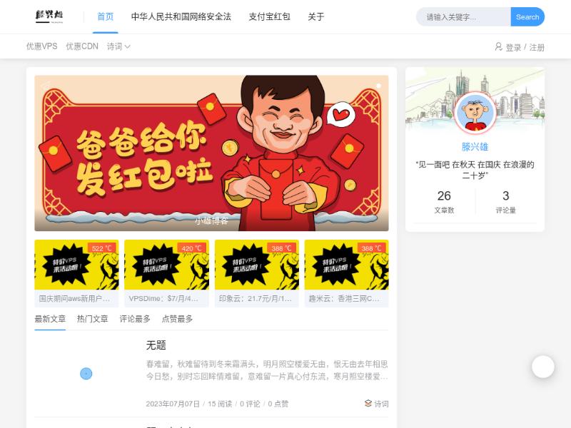 小雄博客-特价vps优惠信息分享