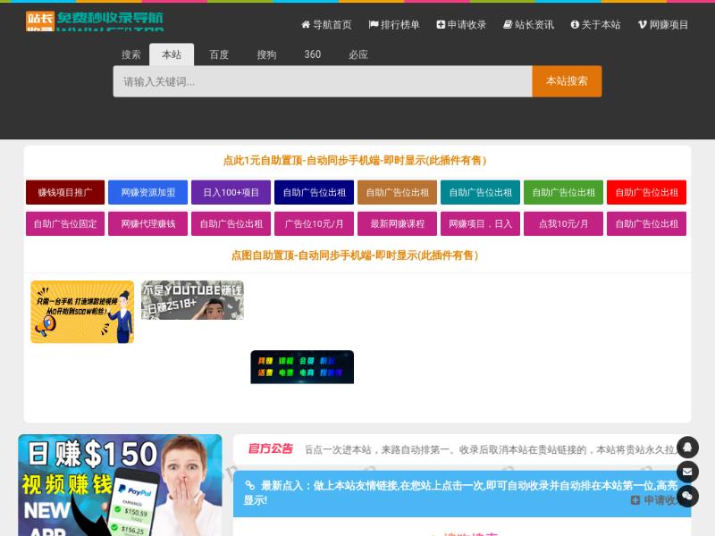 官方收录网-gf8.top-站长工具