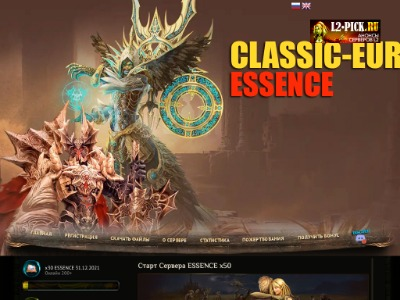 Старт сервера Lineage2 classic-euro.com хроники Classic с рейтами x50 состоится 01-01-2021
