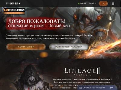 Запуск сервера L2 classic-euro.com хроники Classic с рейтами x15 состоится 28-02-2020