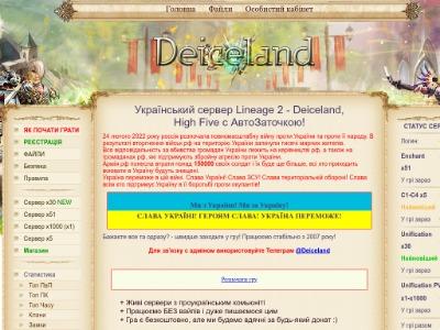 Старт сервера L2 deiceland.org хроники High Five с рейтами x5 состоится 20-04-2019