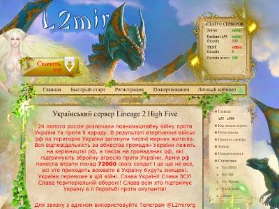 Запуск сервера Lineage2 L2mir.org хроники High Five с рейтами x505 состоится 30-10-2020