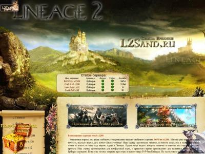 Старт сервера Линейдж 2 L2Sand.ru хроники Epilogue с рейтами x1200 состоится 28-04-2018