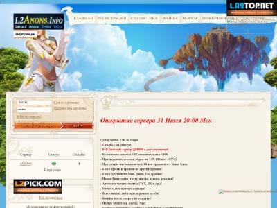 Старт сервера Л2 la2-farm.ru хроники Interlude+ с рейтами x99999 состоится 23-07-2019