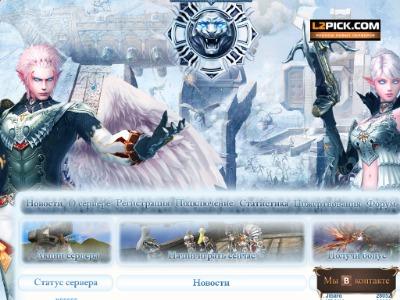 Запуск сервера Линейдж 2 la2-univer.ru хроники Interlude+ с рейтами x66666 состоится 07-12-2020