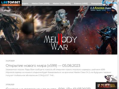 Старт сервера Линейдж 2 Melody2War.ru хроники Grand Crusade с рейтами x3000 состоится 31-01-2021