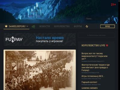 Старт сервера La2 danieldefo.ru хроники High Five с рейтами x10 состоится 22-09-2017