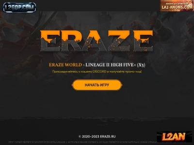 Запуск сервера La2 ERAZE.RU хроники High Five с рейтами x3 состоится 12-06-2020