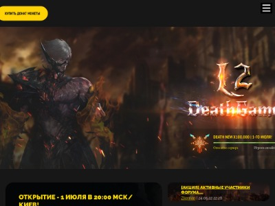 Открытие сервера Lineage 2 l2deathgame.com хроники Interlude+ с рейтами x100000 состоится 27-03-2020