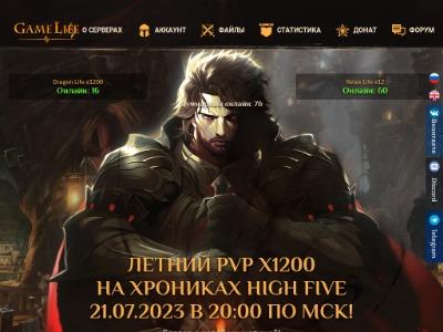 Открытие сервера Lineage2 l2gl.ru хроники High Five с рейтами x20 состоится 25-12-2020