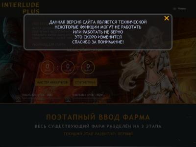 Старт сервера Линейдж la2-game.ru хроники Interlude с рейтами x1200 состоится 02-11-2019
