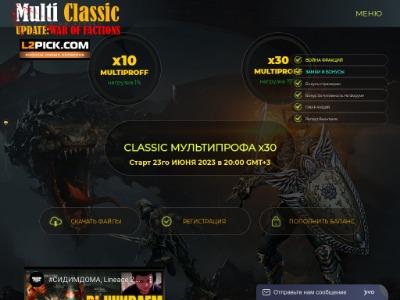Запуск сервера Л2 multi-classic.top хроники Classic с рейтами x1 состоится 03-01-2020