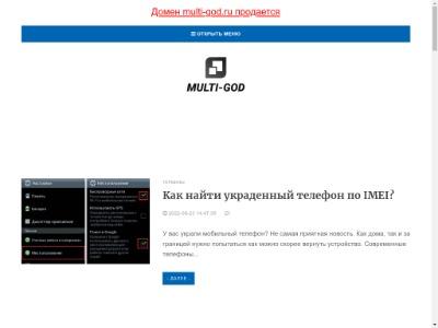 Запуск сервера L2 multi-god.ru GvE хроники Fafurion с рейтами x10 состоится 28-08-2020