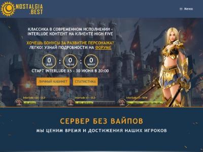 Запуск сервера Lineage 2 Nostalgia.best хроники Interlude с рейтами x20 состоится 09-07-2021
