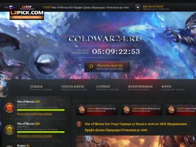 Запуск сервера Lineage2 ColdWar24.ru хроники High Five с рейтами x1 состоится 25-10-2019