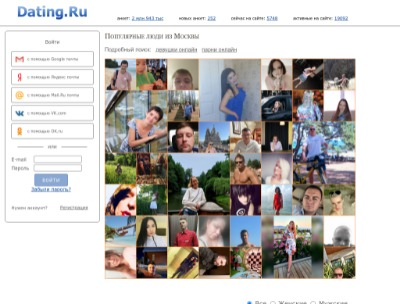 Изображение dating.ru