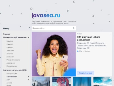 Изображение javasea.ru