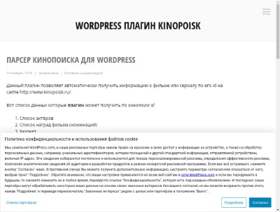 Изображение kinopoiskplugin.wordpress.com