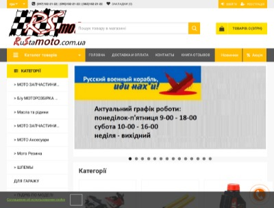 Изображение rustamoto.com.ua