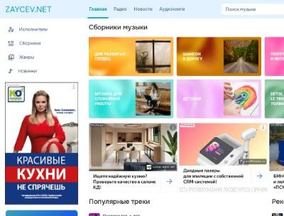 Изображение zaycev.net