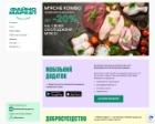 «Вересень Плюс» — сеть продуктовых магазинов
