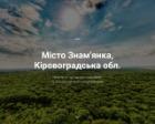 сайт города Знаменка 2006-200X