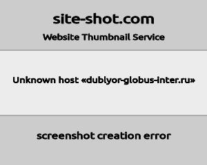 Скриншот сайта http://dublyor-globus-inter.ru/