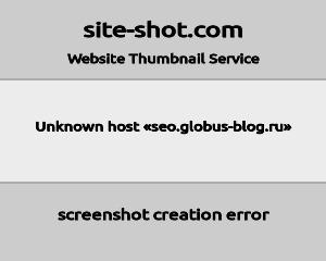 Скриншот сайта http://seo.globus-blog.ru/