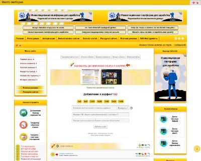 Скриншот сайта http://seotitan.ru