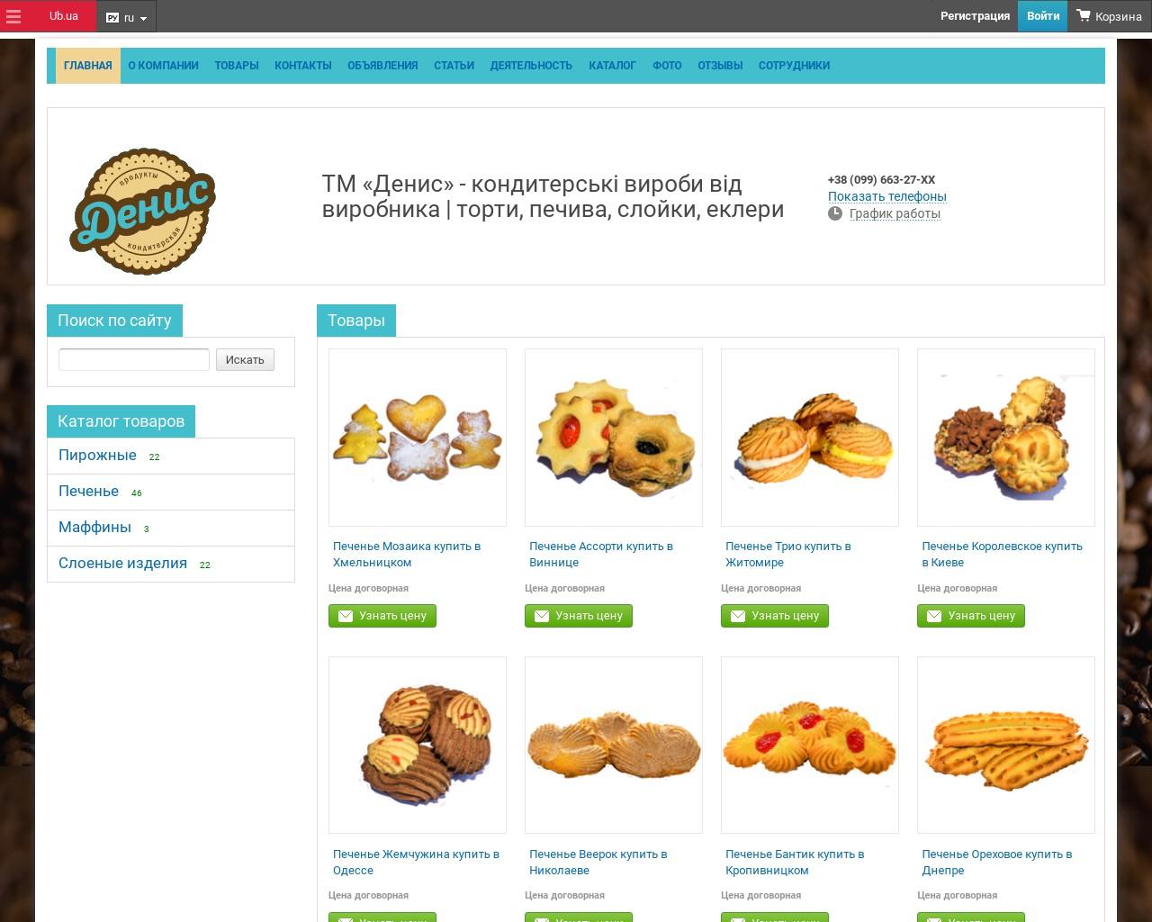 ТМ Денис - натуральные кондитерские изделия от производителя