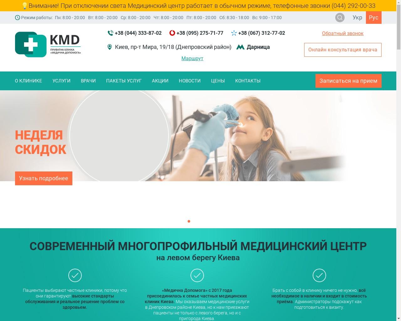 Медична Допомога - частная клиника в Днепровском районе Киева
