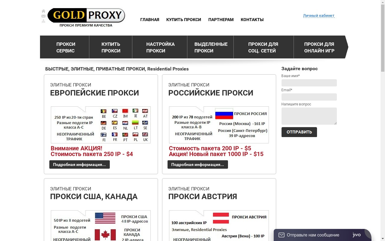 скриншот сайта http://goldproxy.net/?id=787330