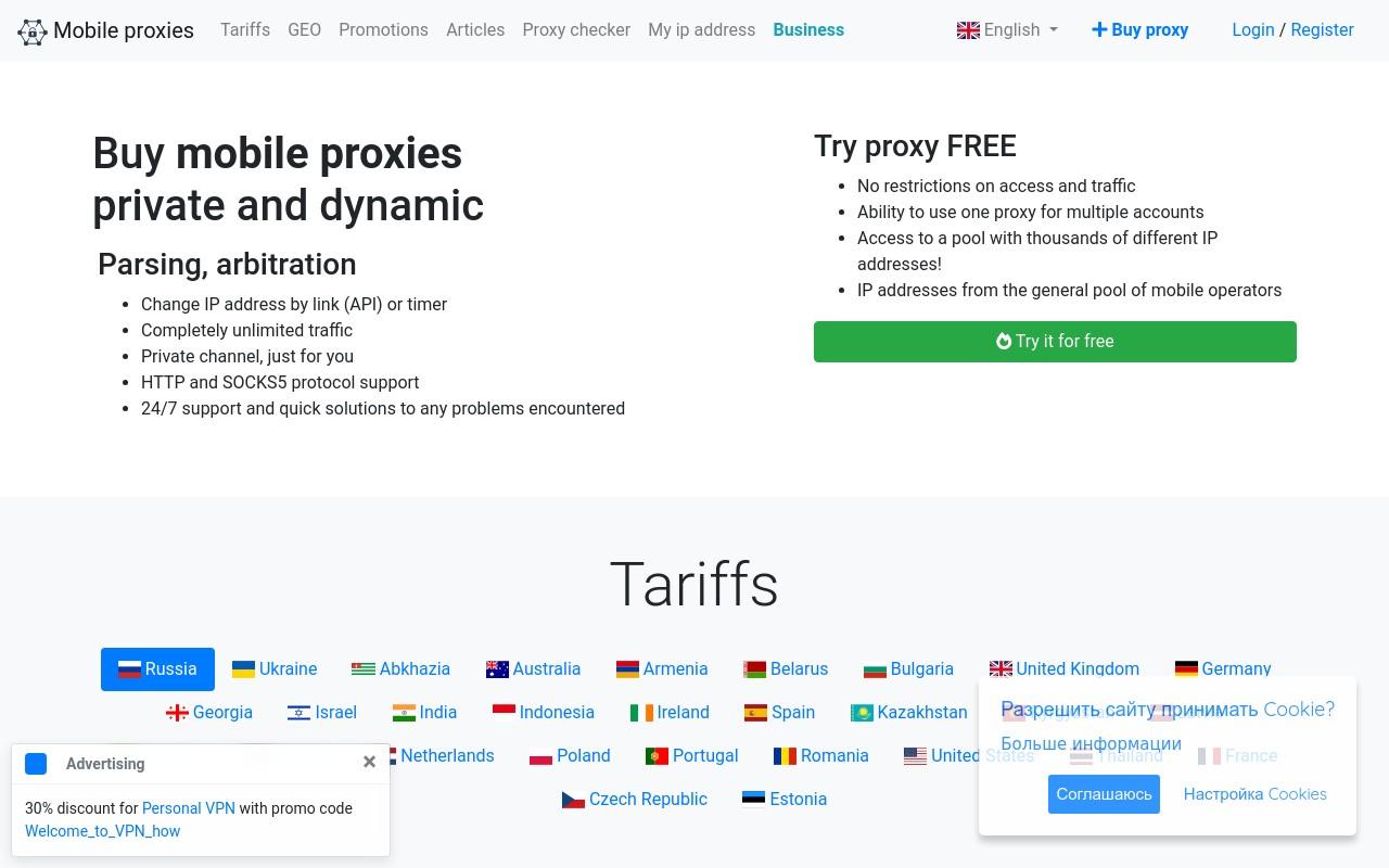 скриншот сайта http://mobile-proxy.space