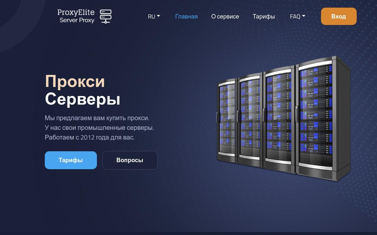 скриншот сайта http://proxyelite.biz/