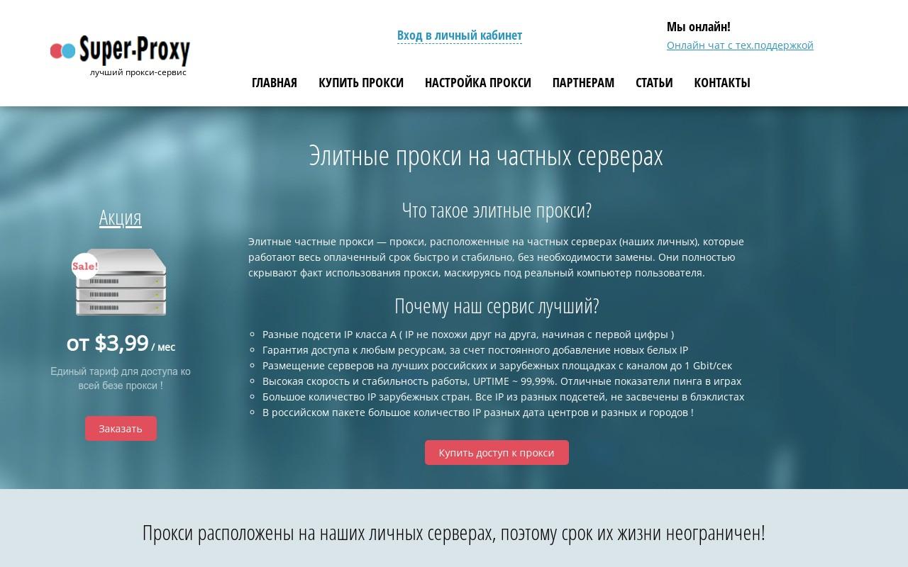 скриншот сайта http://super-proxy.net/?id=787330