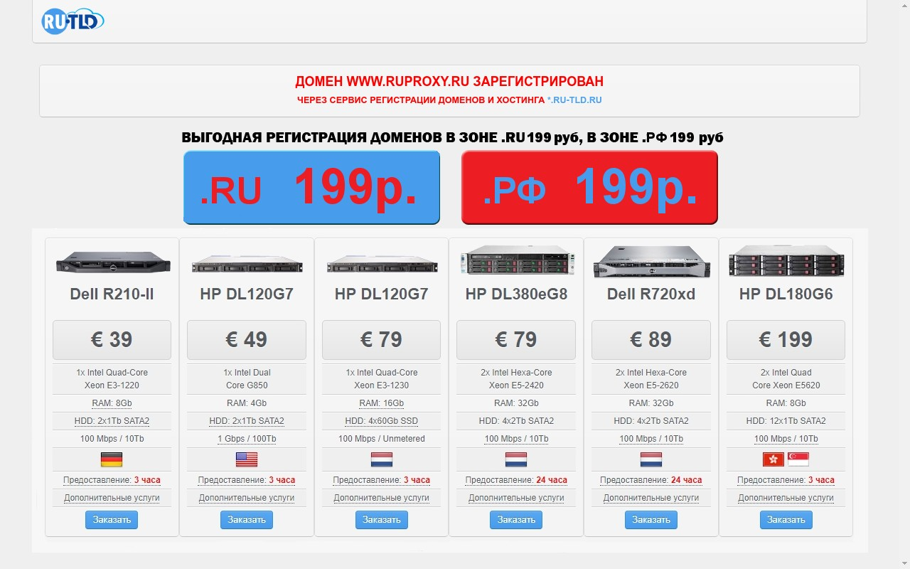 скриншот сайта http://www.ruproxy.ru/p174