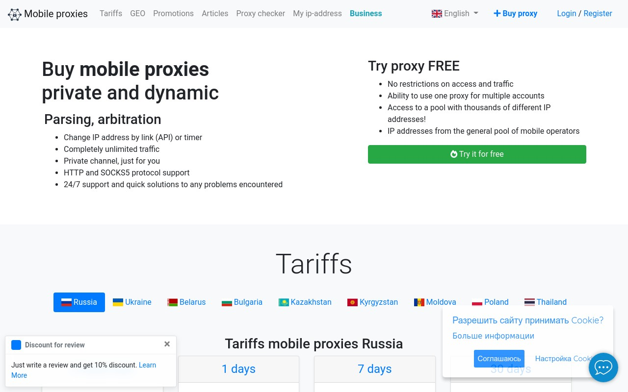 скриншот сайта https://mobileproxy.space/?p=345
