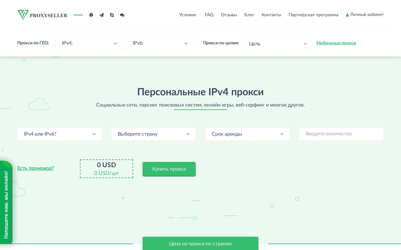 скриншот сайта https://proxy-seller.ru