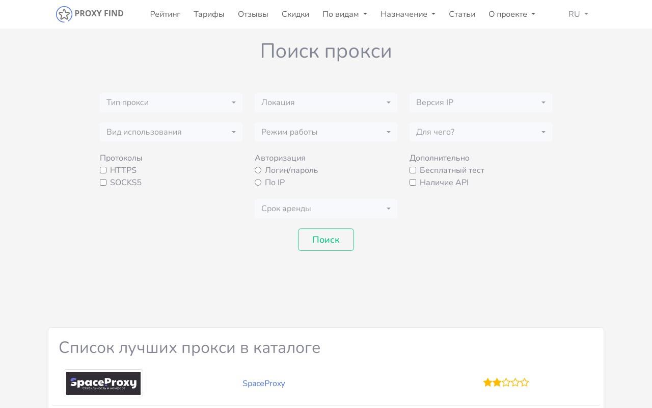 скриншот сайта https://proxyfind.info