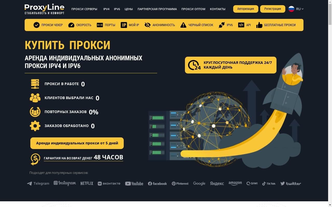 скриншот сайта https://proxyline.net