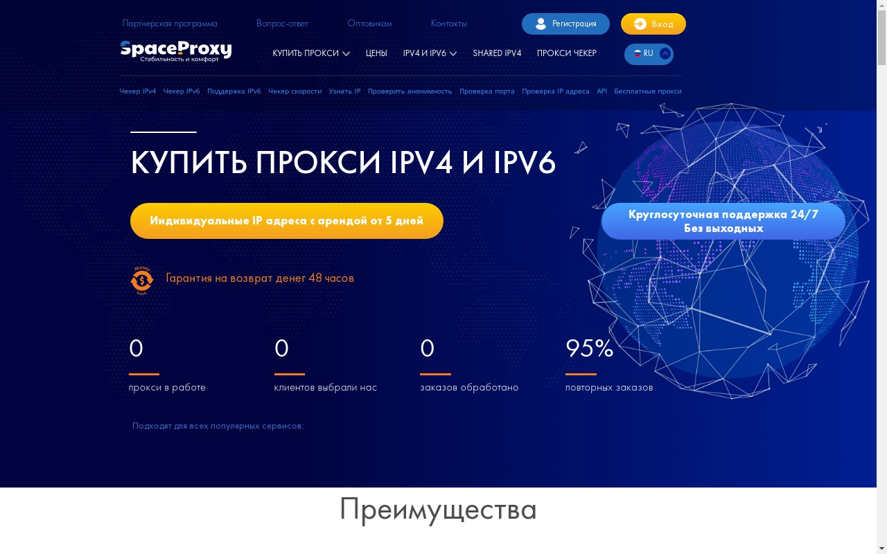 скриншот сайта https://spaceproxy.net