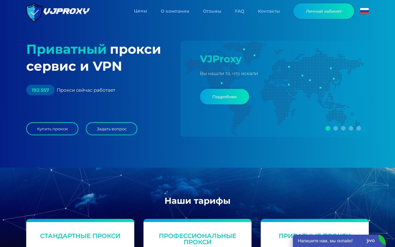 скриншот сайта https://vjproxy.com/