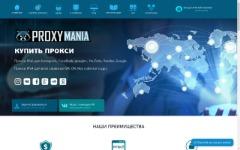 скриншот сайта http://proxymania.ru/