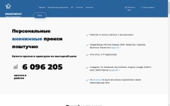 скриншот сайта http://proxyspot.com/?p=78326